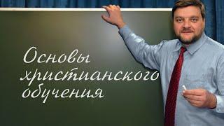PT202 Rus 14. Библейское обоснование философии обучения.
