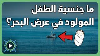 ما هي المياه الاقليمية والمياه الدولية