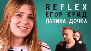 Егор Крид - Папина дочка (РЕФЛЕКС на клип)