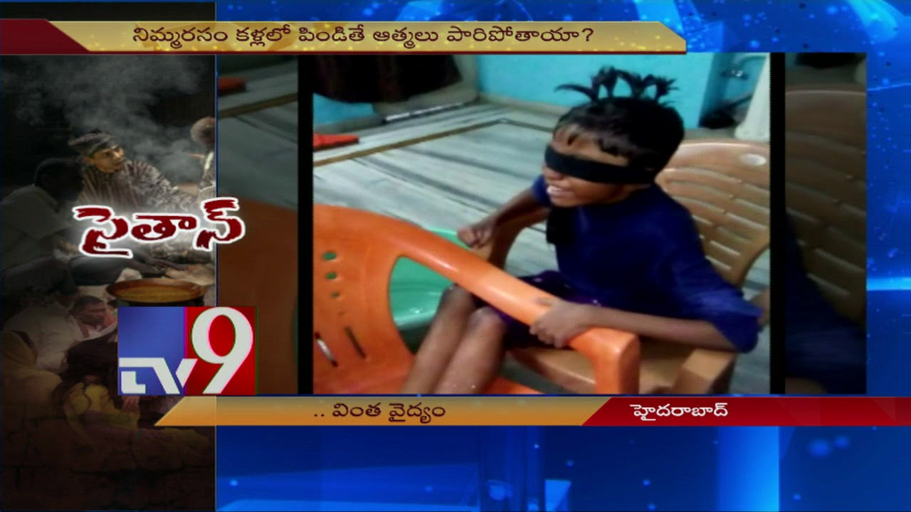Infertility cure a Mantra away! - TV9