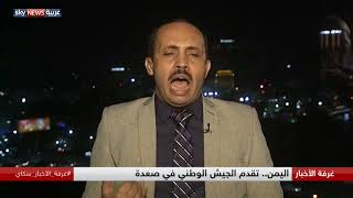 الجيش اليمني يحرر مركز مديرية باقم في محافظة صعدة