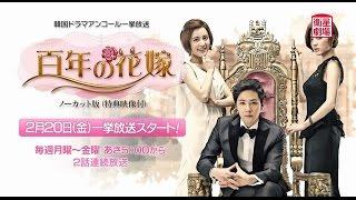百年の花嫁 第20話