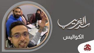 سد الغريب | الحلقة 30 الكواليس  | نبيل حزام و عبدالله يحي ابراهيم و نجيبة عبدالله وسحر الاصبحي