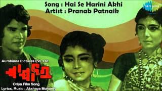 Hai Se Harini Akhi HD Full Song | Jajabara | Oriya Film Song | Akshaya Mohanty | Pranab Patnaik