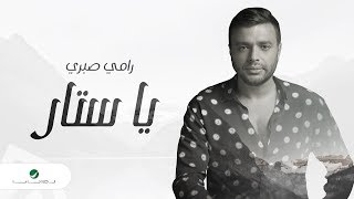 Ramy Sabry … Ya Satar - Lyrics Video | رامي صبري … يا ستار - بالكلمات