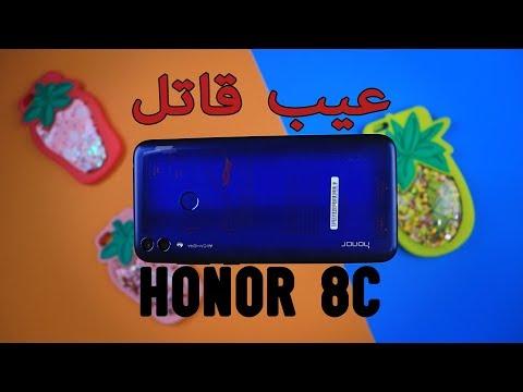 Honor 8C Review | مراجعه هونر 8 سي... عيب قاتل!