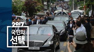 문재인 대통령 현충원 가는 길..삼엄한 경호 / SBS