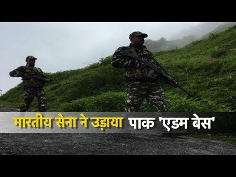 भारतीय सेना ने उड़ाया पाकिस्तान का 'एडम बेस' | Bharat Tak