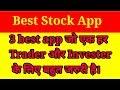 Best 3 android app for stock market! भारत की 4 बेहतरीन ट्रेडिंग मोबाइल एप्स!