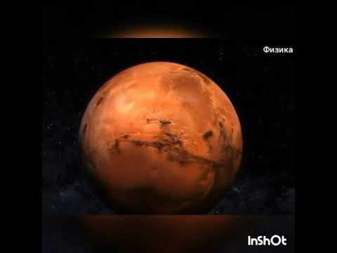 9-класс.Физика.Жер тибиндеги жана гигант планеталар.