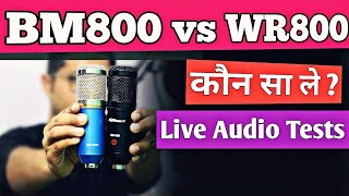 BM 800 vs WR 800 Condenser Microphone review comparison with audio test in hindi