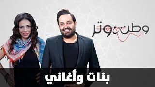 برنامج وطن ع وتر 2017 الحلقة 5 الخامسة ( بنات واغاني )