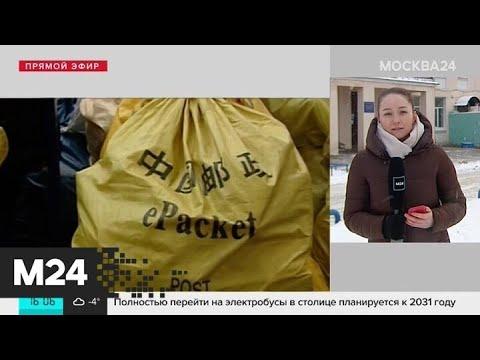 В Китае пообещали дезинфицировать все посылки из опасных регионов - Москва 24