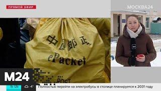 Смотреть видео В Китае пообещали дезинфицировать все посылки из опасных регионов - Москва 24 онлайн