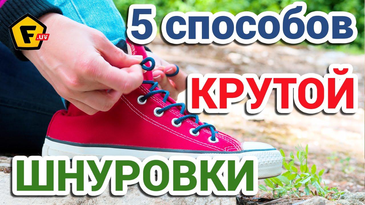 a91520d1 КАК КРАСИВО ЗАВЯЗАТЬ ШНУРКИ — как оригинально завязать шнурки на кедах, на  туфлях, на ботинках, на найках — F.ua