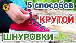 5 СПОСОБОВ КАК КРАСИВО ЗАШНУРОВАТЬ Кроссовки и Кеды ✔ Виды Шнуровки Обуви