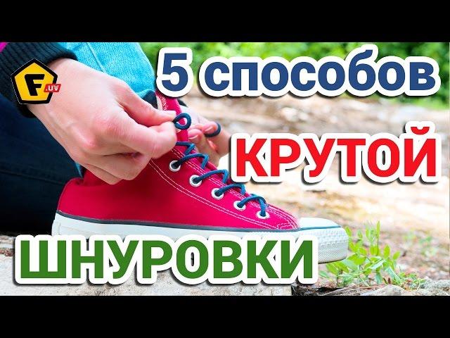 baa1ecec Смотреть видео 5 СПОСОБОВ КАК КРАСИВО ЗАШНУРОВАТЬ Кроссовки и Кеды ✓ Виды  Шнуровки Обуви