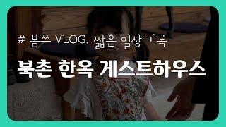 24개월 아기와 한옥 게스트하우스 숙박기 (feat. …