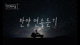 CCM 찬양모음 연속듣기 2 [2019 멜론 탑순위+추가]