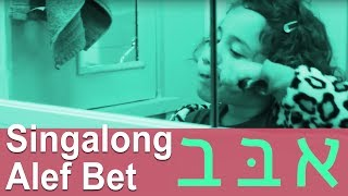 Sing the Hebrew Alef Bet with Alicia Jo Rabins
