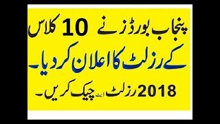 10th Class Result 2018 | Result Date of Class 10th 2018 All Punjab Boards