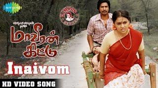 Inaivom Video Song HD | Maaveeran Kittu  | D.Imman, Vishnu Vishal, Sri Divya