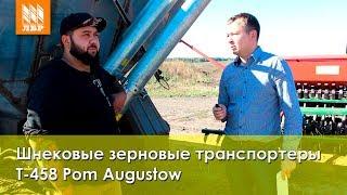 Обзор и отзыв на шнековые транспортеры зерна Т-458. Зернотранспортеры Pom Augustow