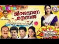 Download തിരുവോണത്തെന്നൽ | THIRUVONATHENNAL | Onam festival Songs Malayalam 2016 | Audio Jukebox MP3 song and Music Video