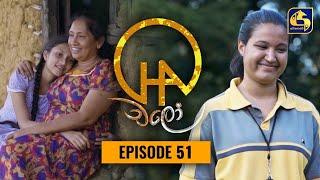 Chalo    Episode 51    චලෝ      21st September 2021 Thumbnail