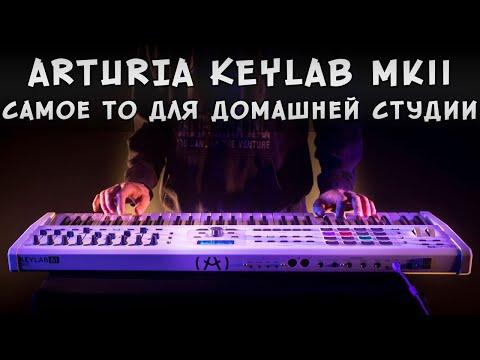 Клавиатура Arturia KeyLab 61 MkII. Самое то для домашней студии