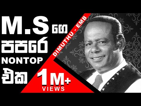 M.S Fernando (Papara Nonstop) - Dimuthu EMB
