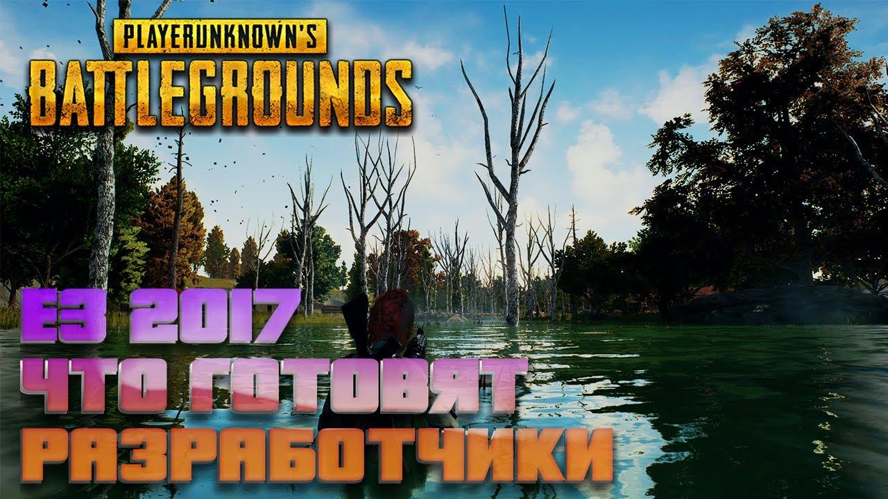 Wallpaper Playerunknown S Battlegrounds E3 2017: ЧТО ЖДЕТ ИГРУ? E3 2017