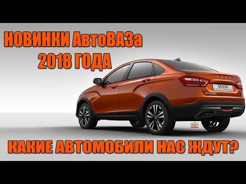 НОВИНКИ АвтоВАЗа 2018 ГОДА. КАКИЕ АВТОМОБИЛИ НАС ЖДУТ