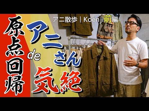 【アニ散歩☆KOENJI 前編】帰ってきた高円寺deミリタリアニ気絶!
