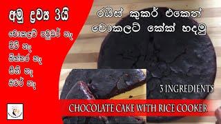 chocolate cake with rice cooker 3 ingredients රයස කකර එකන චකලට කක හදම