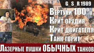 WoT Blitz - Киберспорт в рандоме.Лучшая реализация танковых орудий - World of Tanks Blitz (WoTB)