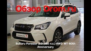 Subaru Forester 2018 2.0 (150 л.с.) 4WD МT 60th Anniversary - видеообзор