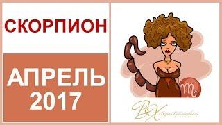 Гороскоп СКОРПИОН Апрель 2017 от Веры Хубелашвили