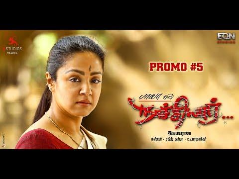 Naachiyaar - Promo Video #5 | Director Bala | Jyotika, G. V. Prakash Kumar