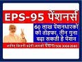 EPS 95 Pensioners News 60 ल ख प शनध रक क त हफ न य नतम प शन क त न ग न बढ सकत ह सरक र mp3