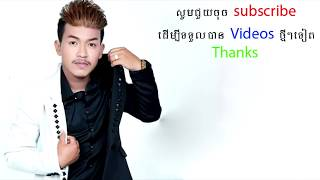 រាត្រីឯកា ភ្លេងសុទ្ធ Karaoke ច្រៀងដោយៈ នាយ ចឹម original song khmer 2017
