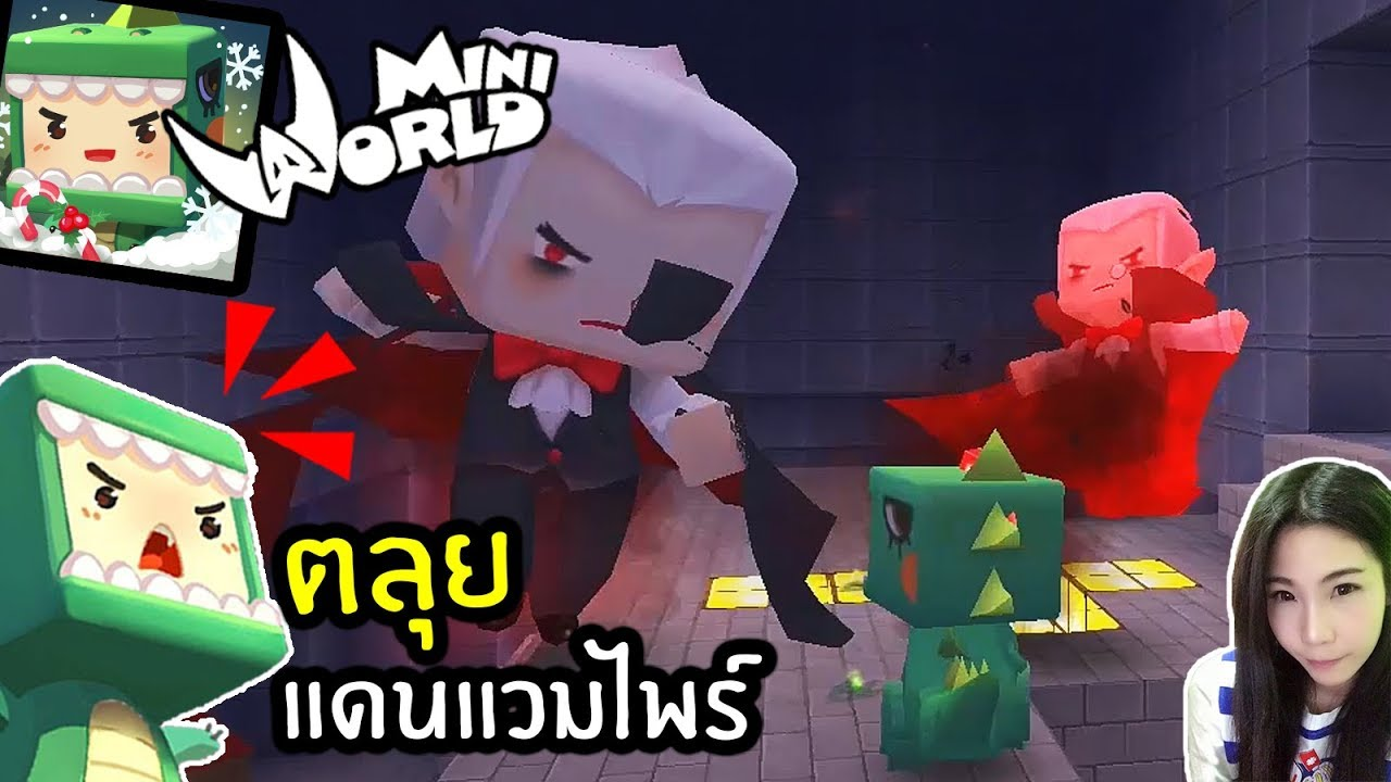 Mini World ตะลุยอาณาจักรแวมไพร์สุดโหด | พี่เมย์ DevilMeiji