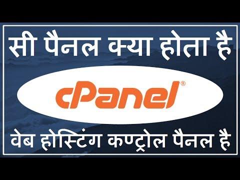 CPanel Kya Hota Hai # CPanel Kya Hai # A Web Hosting Control Panel # Cpanel In Hindi