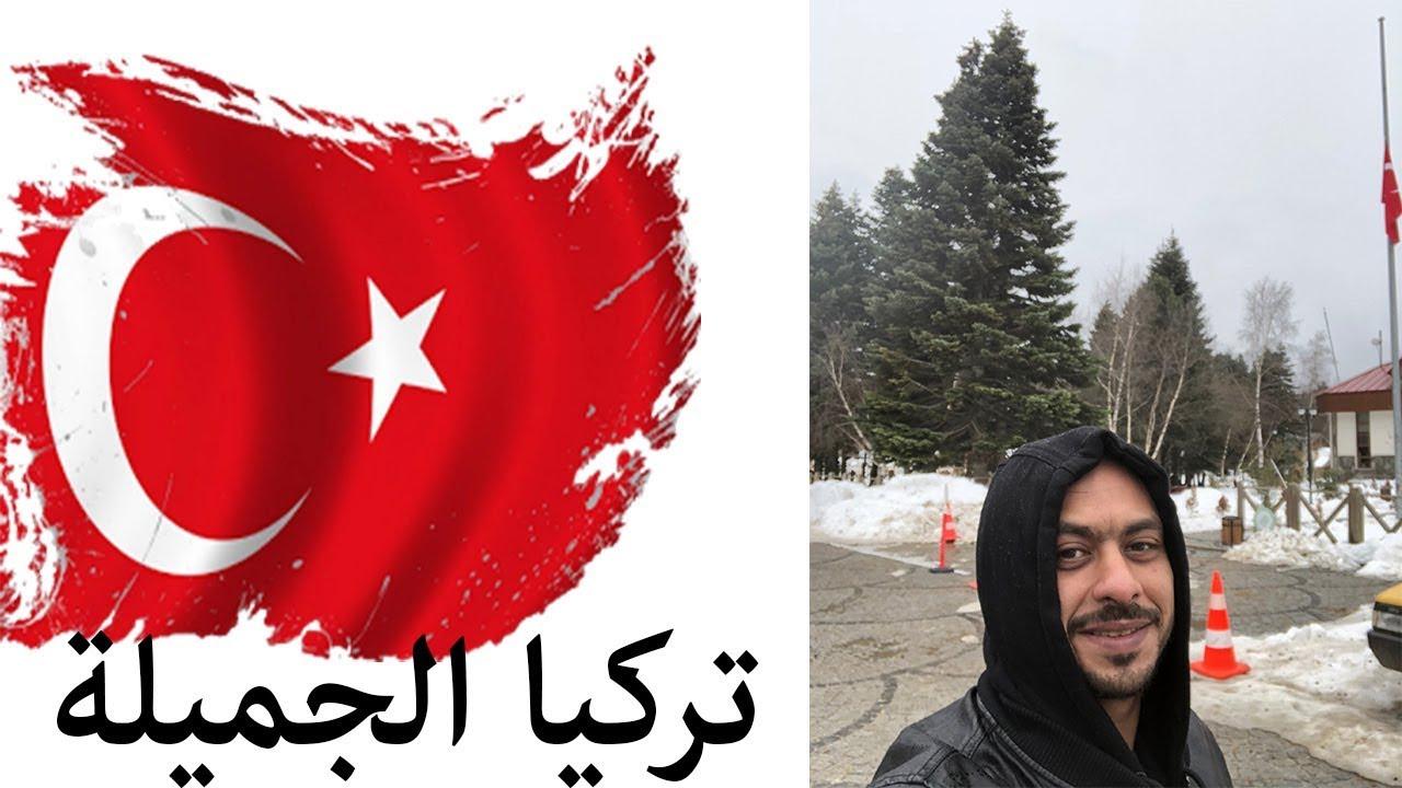 رحلة تركيا ( اسطنبول - بورصة ) بعيدا عن التقنية