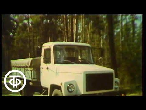 Новый грузовик ГАЗ-3307. Время. Эфир 05.05.1988