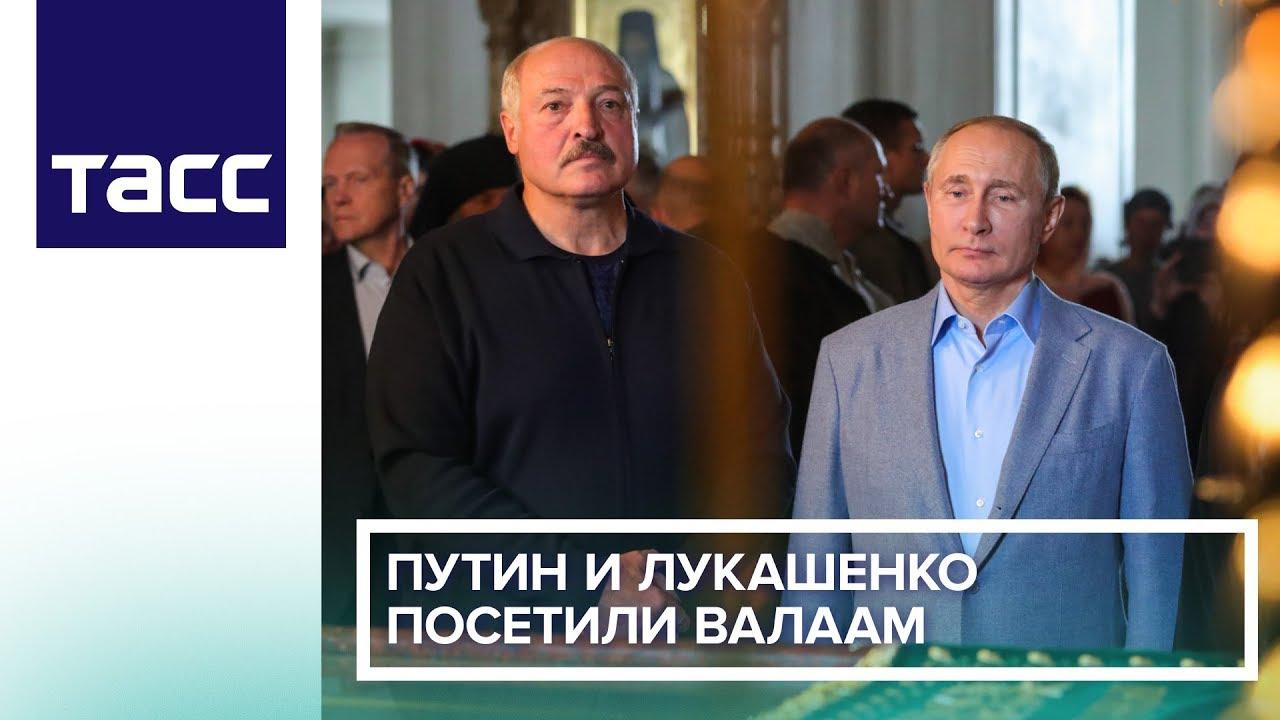 Путин и Лукашенко посетили Валаам: немного разведданных