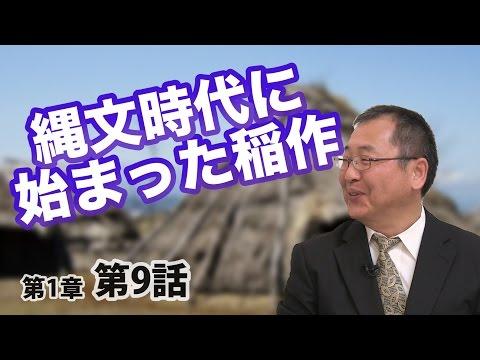 #9 (日本の歴史 1-9) 縄文時代に始まった稲作