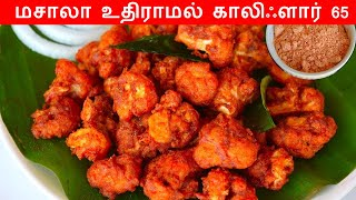 Cauliflower 65 in tamil | Evening Snacks