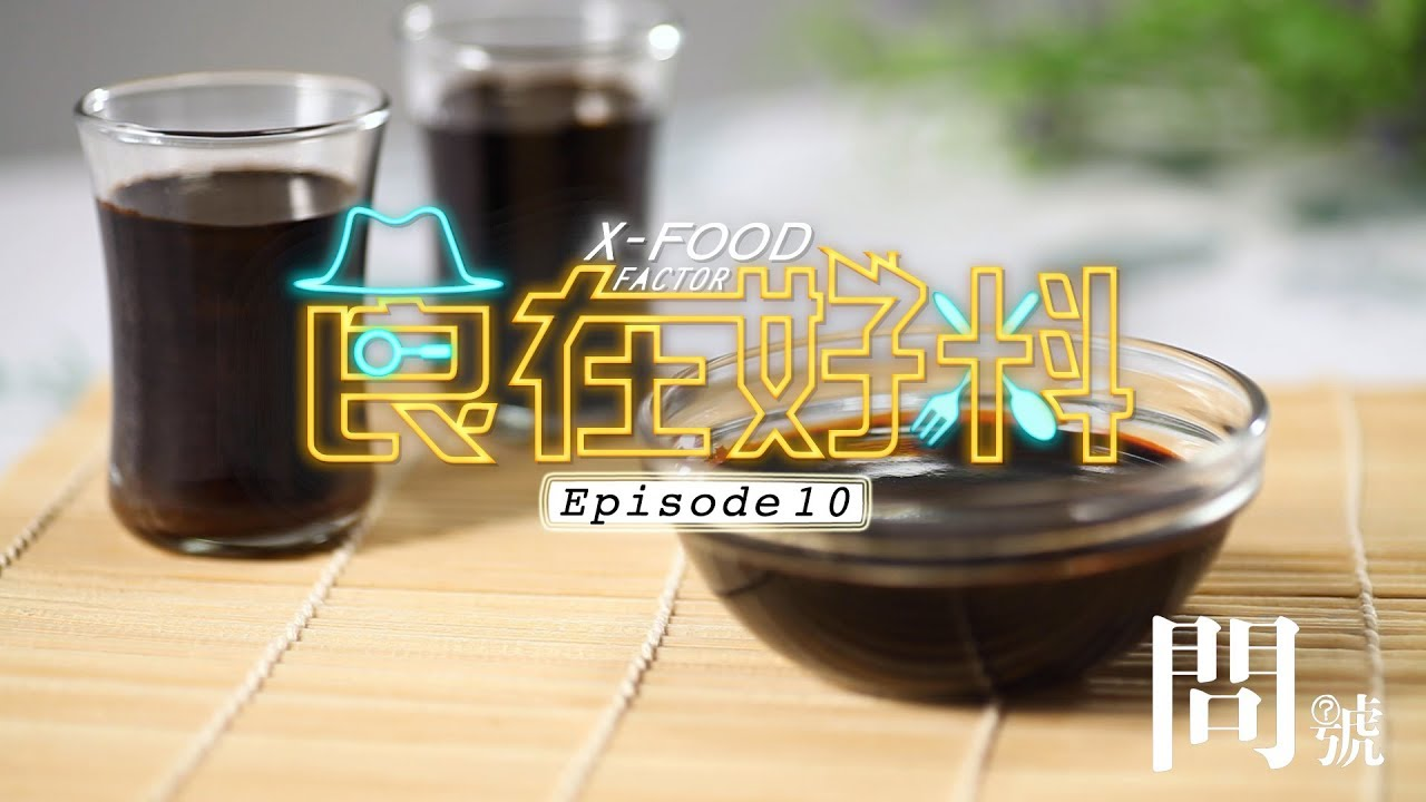 X-Food Factor 食在好料 Ep10(乌漆麻黑酱油 Thick Soy Sauce)