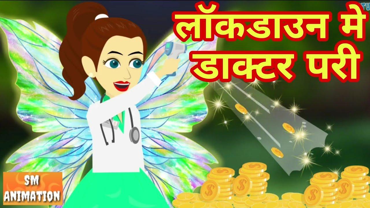 डॉक्टर परी - Hindi kahaniya || Jadui kahaniya || Kahaniya || hindi kahaniya || Chotu Tv